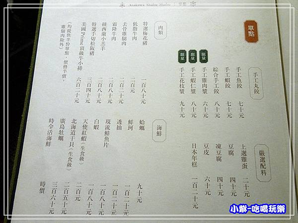 柊浅川火鍋28.jpg