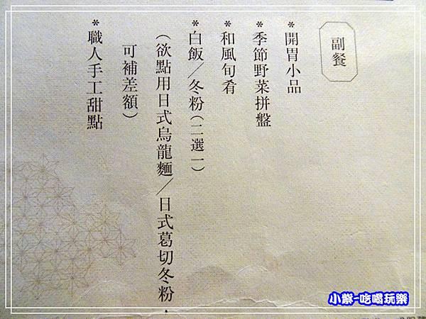 柊浅川火鍋74.jpg