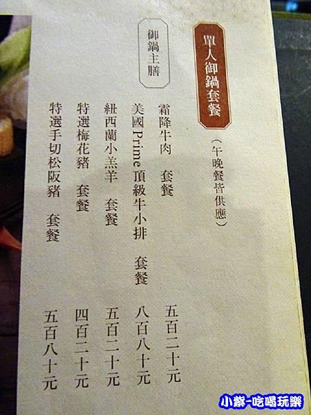 柊浅川火鍋104.jpg