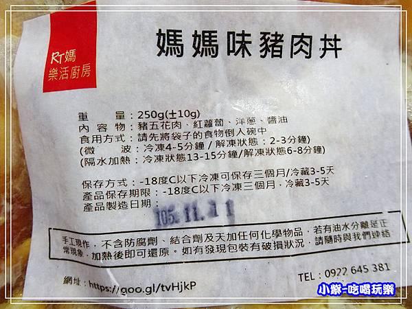 RT媽-豬肉丼 (2)1.jpg