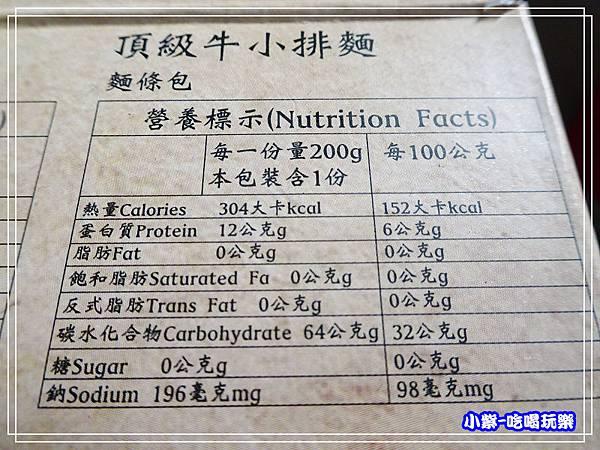 牛小排麵 (10)39.jpg