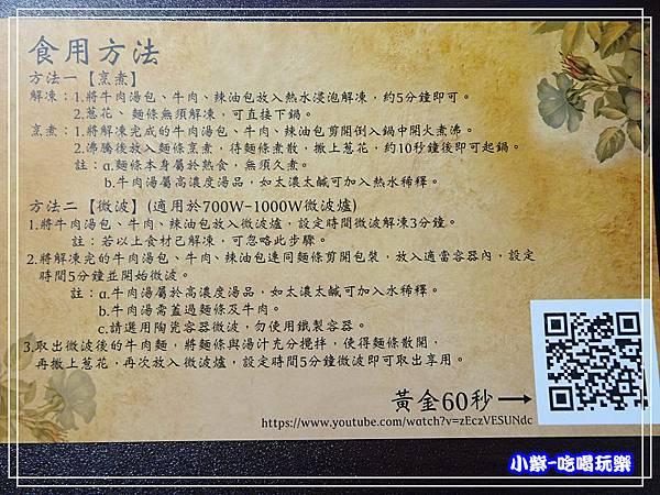 岩漿火鍋牛肉麵 (1)8.jpg