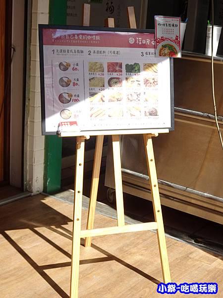 店外EMNU2.jpg