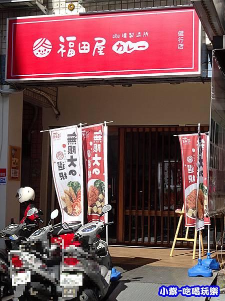 福田屋咖哩 (2)9.jpg