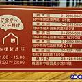 福田屋咖哩 (13)28.jpg
