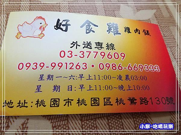 好食雞雞肉飯 (1)01.jpg