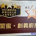 北區-銅獎5.jpg