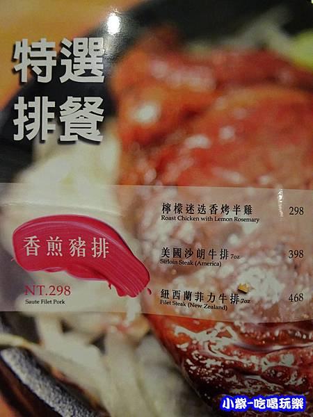 排餐menu4.jpg