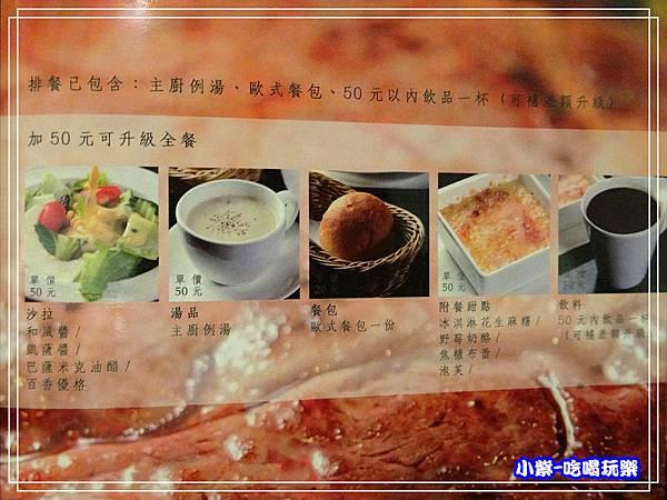 排餐附餐17.jpg