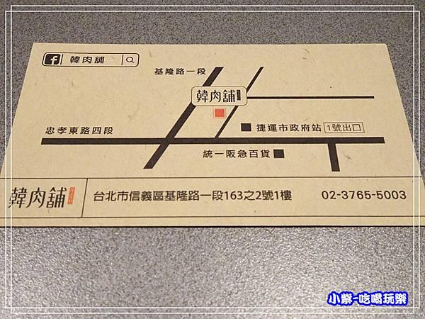 韓肉舖 (5)61.jpg