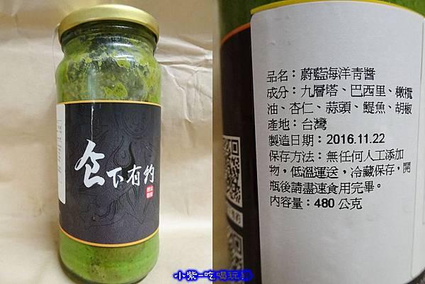 蔚藍海洋青醬 -.jpg