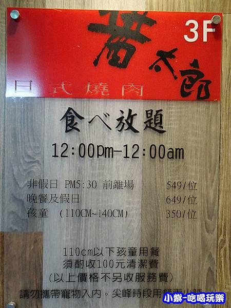 3樓-醬太郎日式燒肉1.jpg