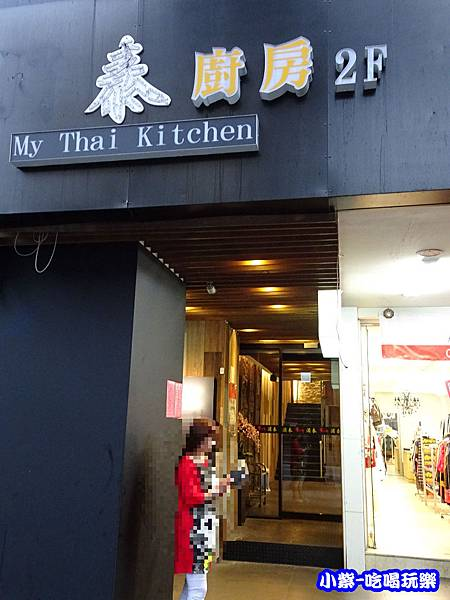 湄泰廚房 (7)6.jpg