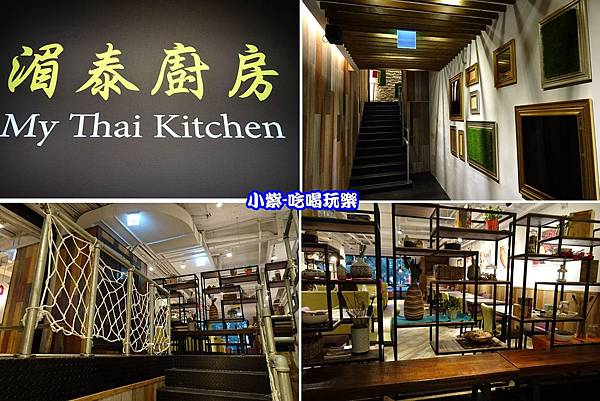 湄泰廚房-入口.jpg