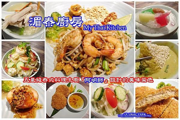 湄泰廚房-拼圖.jpg