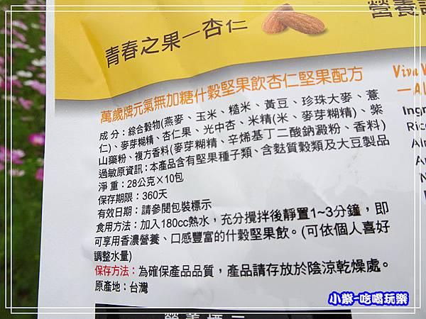 杏仁堅果配方 (3)4.jpg