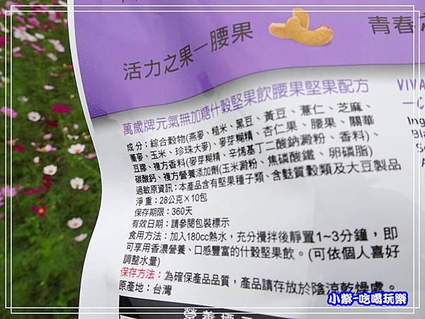 腰果堅果配方 (3)12.jpg
