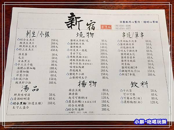 新事食事處-最新菜單 (1)3.jpg