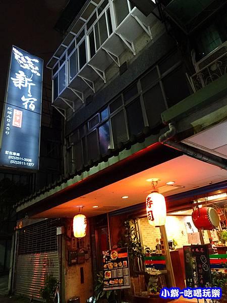 新宿食事處 (1)3.jpg