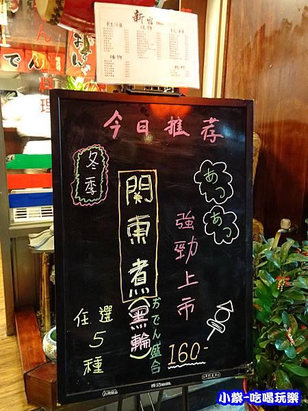新宿食事處 (4)10.jpg