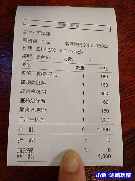 新宿食事處 (17)7.jpg
