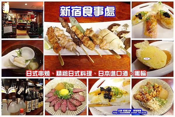 新宿食事處 -拼圖.jpg