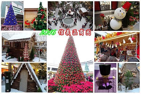 2016信義區商圈耶誕市集.jpg