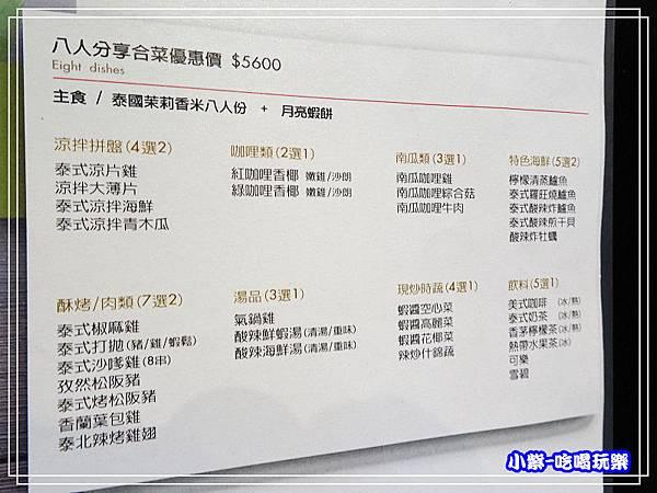 8人合菜3.jpg