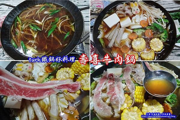 牛肉壽喜鍋-拼圖.jpg