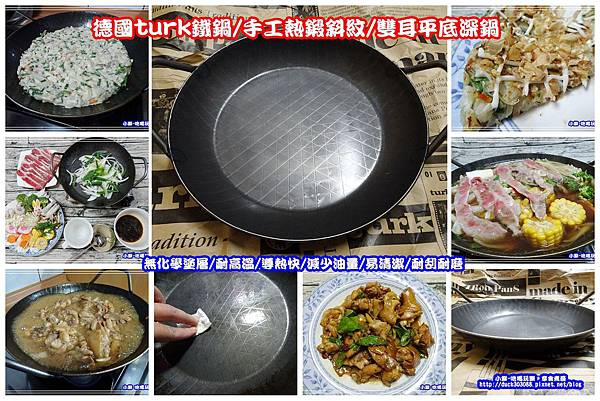 turk鐵鍋-拼圖.jpg