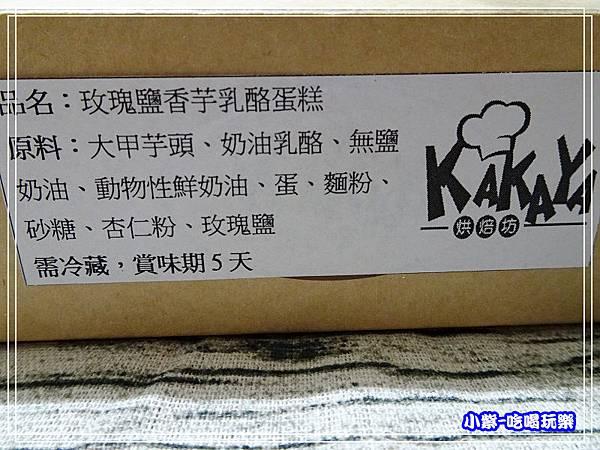 KAKAYA玫瑰鹽香芋乳酪蛋糕 (7).jpg