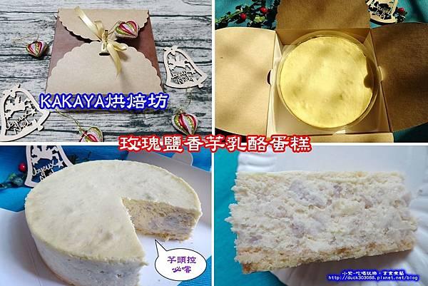 KAKAYA玫瑰鹽香芋乳酪蛋糕 -拼圖.jpg
