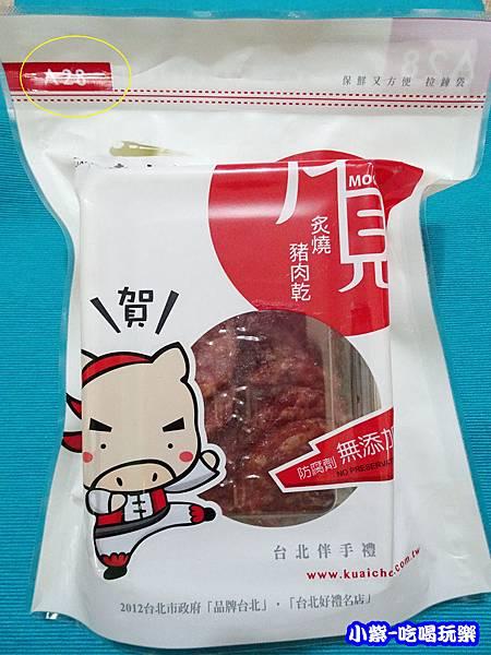 月見炙燒豬肉乾 (2)3.jpg