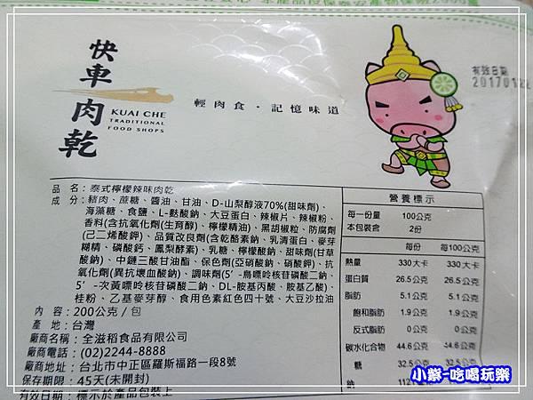 泰式檸檬辣味肉乾 (10)13.jpg