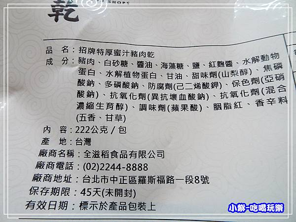 特厚蜜汁豬肉乾 (8)24.jpg