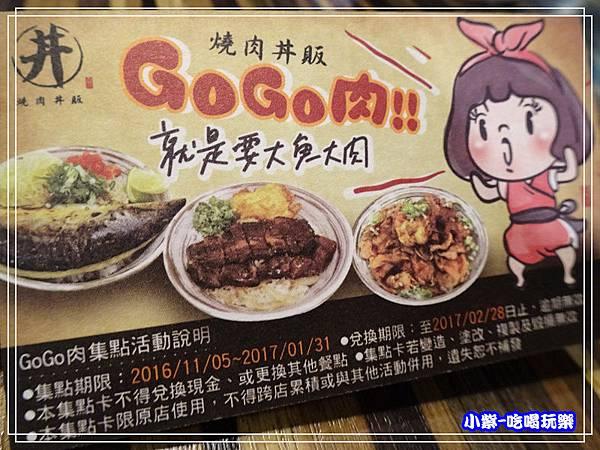 燒肉丼販 (3).jpg