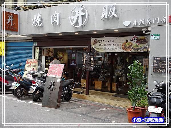 燒肉丼販- (3).jpg