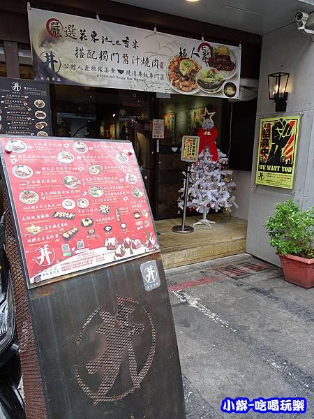 燒肉丼販- (4).jpg