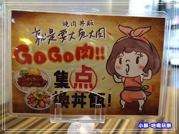 燒肉丼販- (14).jpg