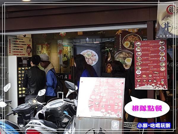 燒肉丼販- (19).jpg