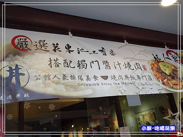 燒肉丼販- (20).jpg