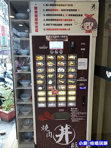 燒肉丼販- (22).jpg