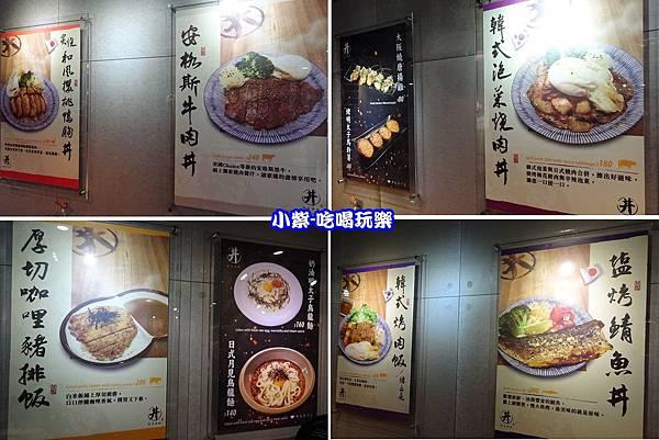 燒肉丼販 圖片.jpg