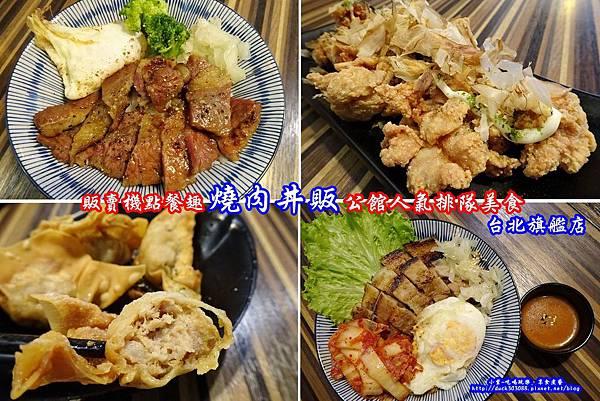 燒肉丼販-拼圖.jpg