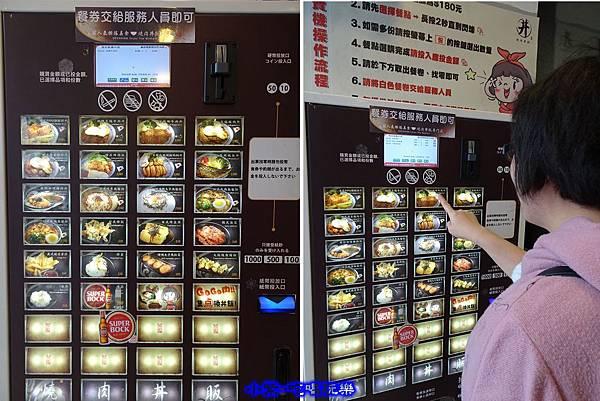 燒肉丼販-販賣機- (1).jpg