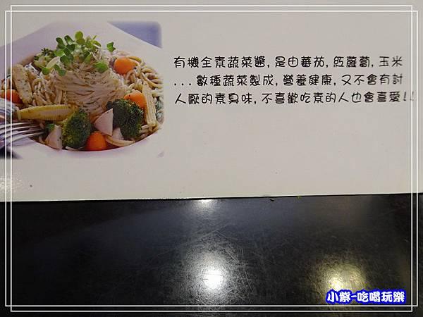 全素蔬菜醬3.jpg