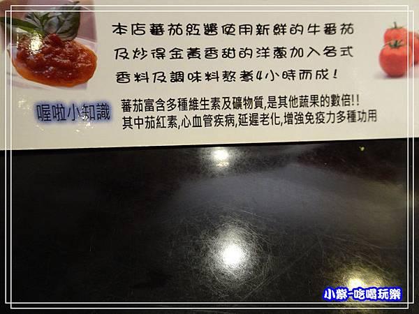 蕃茄紅醬36.jpg