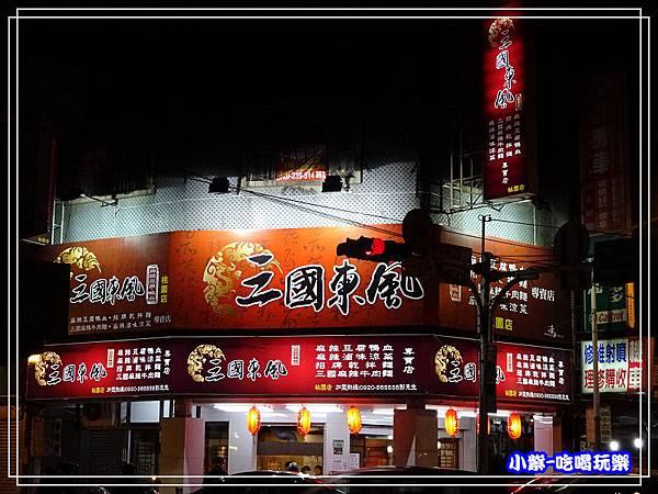 三國東風-桃園店 (2)4.jpg