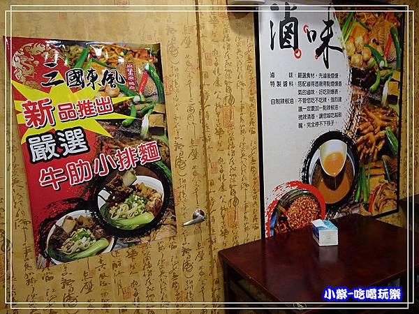 三國東風-桃園店 (5)5.jpg