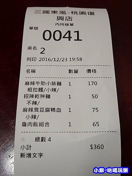 三國東風-桃園店 (8)6.jpg
